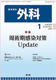 外科 2020年1月 周術期感染対策Update**4910033510109/南江堂/**