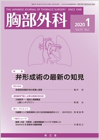 胸部外科 2020年1月 弁形成術の最新の知見**4910028290108/南江堂/**