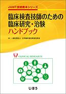 臨床検査技師のための臨床研究・治験ハンドブック**9784840748742/じほう/監修:日本臨床衛生検/978-4-8407-4874-2**