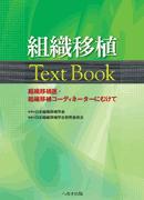 組織移植 Text Book**9784892699559/へるす出版/監:日本組織移植学会/978-4-89269-955-9**
