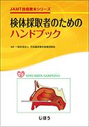 検体採取者のためのハンドブック**9784840748261/じほう/日本臨床衛生検査技師/978-4-8407-4826-1**