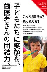 子どもたちに笑顔を、歯医者さんの団結力。**9784864430661/日経BPコンサルティ/ソーシャルイノベーシ/978-4-86443-066-1**