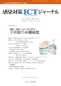 感染対策ICTジャーナル 2016年1号 手指衛生の徹底化**ヴァンメディカル/9784860923884**