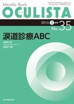 Monthly Book OCULISTA 35 涙道診療ABC**全日本病院出版会/宮崎千歌/9784865190359**