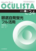 Monthly Book OCULISTA 34 眼底自発蛍光フル活用**全日本病院出版会/安川 力/9784865190342**