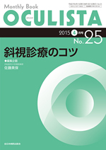 Monthly Book OCULISTA 25 斜視診療のコツ**全日本病院出版会/佐藤美保/9784865190250**