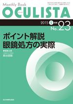 Monthly Book OCULISTA 23 ポイント解説 眼鏡処方の実際**全日本病院出版会/長谷部 聡/9784865190236**