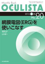 Monthly Book OCULISTA 20 網膜電図(ERG)を使いこなす**全日本病院出版会/山本修一/9784865190205**