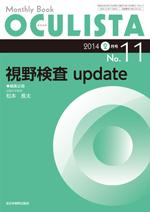 Monthly Book OCULISTA 11 視野検査update**9784865190113/全日本病院出版会/編:松本長太/978-4-86519-011-3**