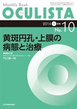Monthly Book OCULISTA 10 黄斑円孔・上膜の病態と治療**9784865190106/全日本病院出版会/編:門之園一明/978-4-86519-010-6**