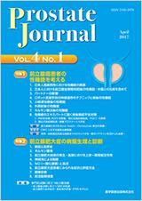Prostate Journal 2017年4月 前立腺癌患者の性機能を考える**9784865172102/医学図書出版/978-4-86517-210-2**