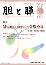 胆と膵 2017年1月 Mesopancreas を攻める**9784865172027/医学図書出版/978-4-86517-202-7**
