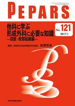 PEPARS 121 他科に学ぶ形成外科に必要な知識-四肢・軟部組織編-**全日本病院出版会/佐野和史/9784865193213**