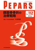 PEPARS 112 顔面骨骨折の治療戦略**9784865193121/全日本病院出版会/久徳茂雄/978-4-86519-312-1**