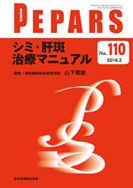 PEPARS 110 シミ・肝斑治療マニュアル**9784865193107/全日本病院出版会/山下理絵/978-4-86519-310-7**