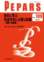 PEPARS 109 他科に学ぶ形成外科に必要な知識 頭部・顔面編**9784865193091/全日本病院出版会//978-4-86519-309-1**