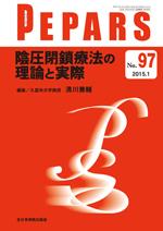 PEPARS 97 陰圧閉鎖療法の理論と実際**全日本病院出版会/清川兼輔/9784881175460**