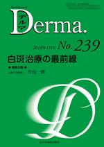 Monthly Book Derma 239 白斑治療の最前線**9784881179024/全日本病院出版会/片山 一朗/978-4-88117-902-4**