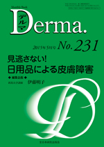 Monthly Book Derma 231 見逃さない!日用品による皮膚障害**9784881178942/全日本病院出版会//978-4-88117-894-2**