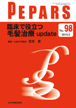 PEPARS 98 臨床で役立つ毛髪治療update**9784881175477/全日本病院出版会/武田 啓/978-4-88117-547-7**