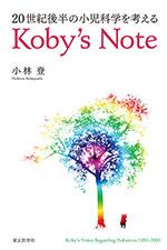 20世紀後半の小児科学を考える Koby's Note**東京医学社/小林 登/9784885632488**