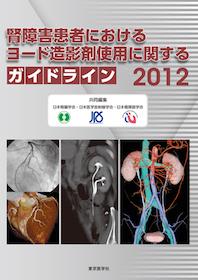 腎障害患者におけるヨード造影剤使用に関するガイドライン2012**東京医学社/社団法人日本腎臓学会・公益社団法人日本医学放射線学会・社団法人日本循環器学会/9784885632082**