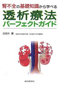 腎不全の基礎知識から学べる 透析療法パーフェクトガイド**9784883786299/総合医学社/田部井 薫/978-4-88378-629-9**