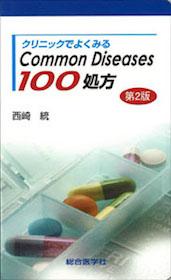 クリニックでよくみるCommon Diseases 100処方**9784883786145/総合医学社/西崎統/978-4-88378-614-5**