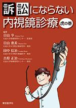 訴訟にならない内視鏡診療虎の巻**9784885632716/東京医学社/日山 亨/978-4-88563-271-6**