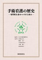 手術看護の歴史**9784885632709/東京医学社/日本手術看護学会/978-4-88563-270-9**
