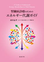 腎臓病診療のためのエネルギー代謝ガイド**9784885632648/東京医学社/前田益孝/978-4-88563-264-8**