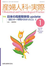 産婦人科の実際 2020年1月 日本の周産期事情 update**4910040250104/金原出版/**