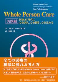 Whole Person Care実践編**9784895906937/三輪書店/恒藤 暁/9784895906937**
