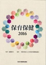 保育保健 2016**9784889242461/日本小児医事出版社/遠藤郁夫/978-4-88924-246-1**