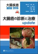 大腸疾患NOW 2016 大腸癌の診断と治療update**日本メディカルセンター/杉原健一/9784888752831**