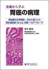 基礎から学ぶ胃癌の病理**9784888752787/日本メディカルセンタ/塚本徹哉/978-4-88875-278-7**