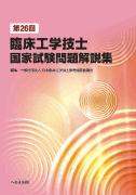 第26回 臨床工学技士国家試験問題解説集**へるす出版/日本臨床工学技士教育施設協議会/9784892698194**