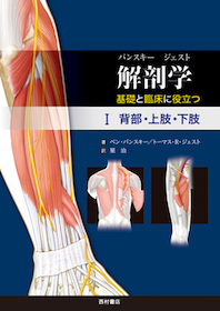 解剖学 基礎と臨床に役立つ I 背部・上肢・下肢**9784890134571/西村書店/著:ベン・パンスキー/978-4-89013-457-1**