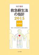 救急蘇生法の指針 市民用 2015**9784892698835/へるす出版/日本救急医療財団心肺/978-4-89269-883-5**