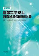 第28回 臨床工学技士国家試験問題解説集**9784892698767/へるす出版/日本臨床工学技士教育/978-4-89269-876-7**