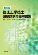 第27回 臨床工学技士国家試験問題解説集**9784892698576/へるす出版/日本臨床工学技士教育/978-4-89269-857-6**