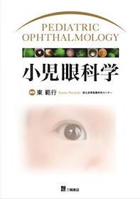 小児眼科学**9784895905268/三輪書店/東 範行 (国立成育/978-4-89590-526-8**