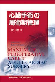 心臓手術の周術期管理**9784895924979/メディカルサイエンス/監訳:天野篤(順天堂/978-4-89592-497-9**