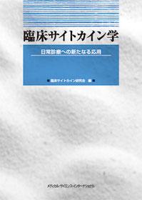 臨床サイトカイン学**メディカルサイエンスインターナショナル/臨床サイトカイン研究会/9784895924771**