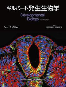 ギルバート発生生物学**9784895928052/メディカルサイエンス/阿形清和/978-4-89592-805-2**