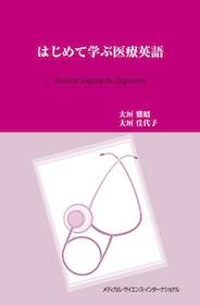 はじめて学ぶ医療英語**9784895928625/メディカルサイエンス/大垣雅昭・大垣佳代子/978-4-89592-862-5**