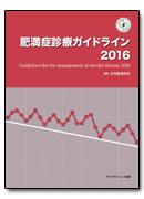 肥満症診療ガイドライン 2016**9784897753430/ライフサイエンス出版/日本肥満学会/978-4-89775-343-0**