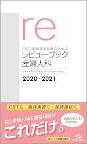 医師国家試験のためのレビューブック 産婦人科 2020-2021**メディックメディア/医療情報科学研修所/9784896327700**