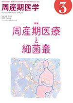周産期医学 2020年3月 周産期医療と細菌叢**東京医学社/4910045210301**