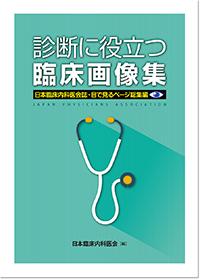 診断に役立つ臨床画像集**9784900637528/インテルナ出版/日本臨床内科医会/978-4-900637-52-8**